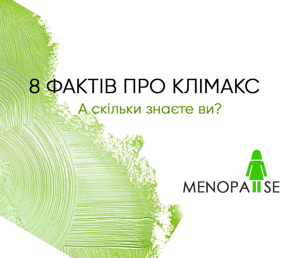 8 фактів про клімакс, сімідона, cimidona